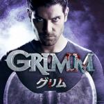 グリム(シーズン3)無料で視聴するためには?公式で見よう!