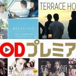 FODプレミアムは初月無料で動画が見放題!どの作品が視聴できる?
