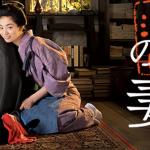 【夏目漱石の妻】第3話を公式動画で見る!無料で視聴するなら?