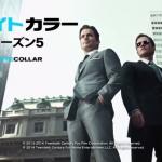 【ホワイトカラー シーズン5】動画を無料で視聴するならココがおすすめ