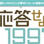 【応答せよ1997】動画を無料で視聴するなら?日本語字幕版で見る!