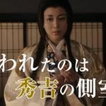 石川五右衛門(ドラマ)第2話を無料で視聴する方法!おすすめは?