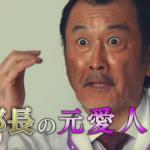 【ドクターX  2016】第3話を見逃した方へ!無料で視聴する方法は?