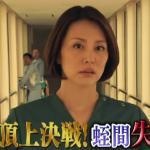 【ドクターX 2016】第5話の見逃し配信!公式動画を無料で見る方法!