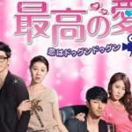 【最高の愛】動画を無料で視聴する方法!日本語字幕でも見れる?