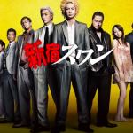 新宿スワン2の挿入歌がUVERでファン歓喜!小栗旬出演は?【予告映像あり】