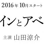 【カインとアベル】第5話で山田涼介の髪色が黒に変わった理由とは?