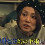 【ドクターX 2016】第6話の動画を無料で視聴する方法まとめ!見逃し配信