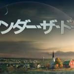 アンダーザドーム(シーズン1)動画を無料で視聴する方法まとめ!
