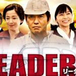 リーダーズ1(LEADERS)無料で視聴する方法は?公式動画がオススメ