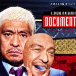 Amazonプライムビデオおすすめバラエティ番組10選!【2017年最新版】