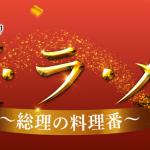 【グラメ】主題歌・エンディングのダンスがカッコイイ!【動画あり】