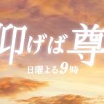 仰げば尊し(ドラマ)第2話の見逃し配信!無料で公式動画を視聴!