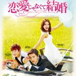 【恋愛じゃなくて結婚】無料で動画を視聴する方法!日本でも人気!