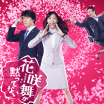 Huluで視聴できるおすすめの日本のドラマ10選!主題歌、キャスト情報も
