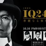 IQ246〜華麗なる事件簿 第1話を無料で視聴するなら?【公式動画限定】