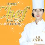 【Chef〜三ツ星の給食〜】第1話を見逃した方へ!無料で動画を見る方法!