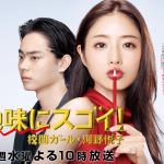 地味にスゴイ(ドラマ) 第2話の動画を無料で視聴する方法まとめ!