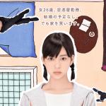 プリンセスメゾン(ドラマ)動画を無料で見る方法!おすすめは?