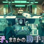 【ドクターX 2016】第4話の公式動画を無料で!おすすめの方法は?