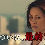 【ドクターX 2016】第10話の動画を無料で視聴!見逃し配信はコチラ!