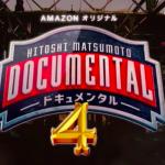 ドキュメンタルシーズン4の第4話の内容ネタバレ!神回と話題に!