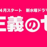 正義のセの脚本の松田裕子の評判や他の作品について調査!