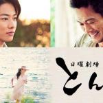 U-NEXTのおすすめの国内ドラマ ランキングトップ10!2018年最新版