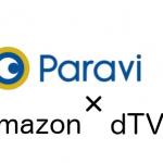 Paravi(パラビ)をAmazonプライムビデオ・dTVと比較してみた結果…