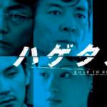 ハゲタカ(NHK) フル動画を無料で視聴するおすすめの方法とは?