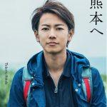 佐藤健の過去に出演したドラマを一覧で!主題歌や脚本も調査!