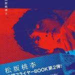松坂桃李の過去の出演ドラマ一覧!主題歌や脚本についても調査!