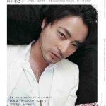 山田孝之の過去の出演ドラマを一覧で!脚本や主題歌もチェック!